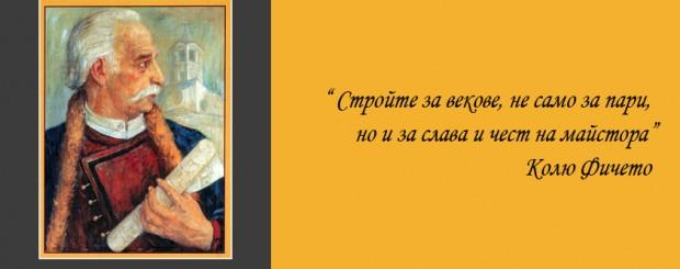 Колю Фичето - цитат